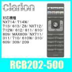 クラリオンRCB‐202‐500 AVナビ用リモコン 持ちやすく操作しやすい専用リモコン。