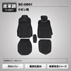 MAXWINマックスウィンSC-UD01シートカバー(クオン)