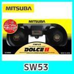 ミツバサンコーワサウンドホーンSW-53ドルチェII電子ホーン