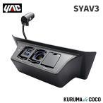 ヤックSY-AV3 30系 アルファード・ヴェルファイア専用 コンソール電源BOX