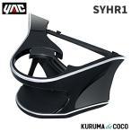 ヤックSY-HR1 YAC60系 ハリアー専用 エアコンドリンクホルダー 運転席用