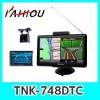 カイホウジャパンTNK748DTCバックカメラ付き7インチワンセグポータブルナビ