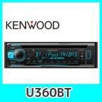 ケンウッドU360BT MP3/WMA/AAC/WAV/FLAC対応 CD/USB/iPod/Bluetoothレシーバー