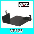 YACヤックVP123スズキ系用 ETC取付基台