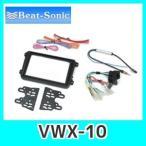BEATSONICビートソニックゴルフV/ VI VWX-10オーディオアダプターキット