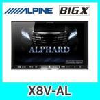 アルパインカーナビX8V-ALアルファード30系専用 8型WXGA カーナビ発売前予約