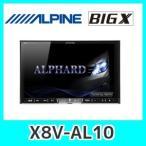 アルパインカーナビX8V-AL10アルファード(10/15系)専用 8型WXGAフルセグナビ発売前予約