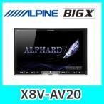 アルパインカーナビX8V-AV20アルファード(20系)/ヴェルファイア(20系)専用8型WXGAフルセグナビ