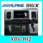アルパインカーナビX8V-HI2ハイエース(標準ボディ)スーパーGL専用 8型WXGAフルセグナビ発売前予約