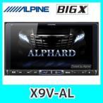 アルパインカーナビX9V-ALアルファード30系専用 9型WXGA カーナビ発売前予約