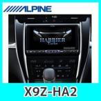アルパインX9Z-HA2ハリアー(MC後)専用 9型WXGA カーナビ(専用カーアロマ付属)