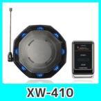 カーセキュリティコムテックXW410アンサーバック機能搭載OBDカプラー接続対応