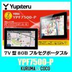 ユピテルYPF7500-P YERA 7V型フルフラット8GBフルセグポータブルナビゲーション。新感覚スマホ並みの操作、静電式タッチパネル搭載。