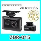 在庫あり コムテック 2カメラドラレコZDR-015フルHD200万画素 駐車監視機能対応 ドライブレコーダー