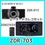 ショッピングドライブレコーダー コムテックZDR-703レーダー探知機ドライブレコーダーセット