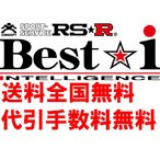 RS-R Best-i車高調(ベストアイ) アテンザスポーツワゴン GH5FW/FF H20/1〜24/10 25Z BIM692M