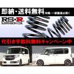 RS-Rダウンサス タント LA600S FF ターボ H25/10〜 カスタムRS SA D400D