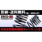 RS-Rダウンサス ラパン HE21S FF ターボ 15/9〜17/11 SS S112D