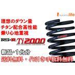 RS-R Ti2000ダウンサス ヴィッツ NHP130/FF H29/1〜 ハイブリッドF T342TD