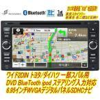 トヨタ ダイハツ用2013年版8GワイドDINカーナビ フォルティッシモ D-23BK01 6.95インチWVGAデジタルパネル採用DVDワンセグBT内蔵