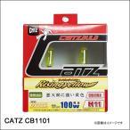 CATZ キャズ CB1101 H11バルブ ライジングイエロー 土日も出荷在庫有り即日出荷