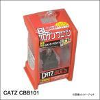 CATZ キャズ CBB101 T16バルブ スタンダードホワイト  1個入り 土日も出荷在庫有り即日出荷
