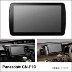 Panasonic パナソニック CN-F1D DYNABIGディスプレイ 9 V型ワイド搭載 SDカーナビステーション