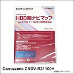 Carrozzeria カロッツェリア CNDV-R21100H HDD楽ナビマップType2 Vol.11・DVD-ROM更新版 土日も出荷在庫有り即日出荷