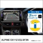 ALPINE アルパイン EX11Z-EQ-SF3N トヨタ・ノア専用11型カーナビ ビッグX11 3カメラ ナンバープレート取付け 色:ブラック