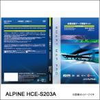 ALPINE アルパイン HCE-S105 VIE-X066/VIE-X05シリーズ専用2016年度 年次地図更新データ 土日も出荷在庫有り即日出荷