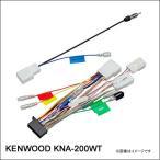 KENWOODケンウッド KNA-200WT ワイドパネルナビゲーションシステム トヨタ車用ワイヤリングキット 土日も出荷 在庫有り 即日出荷