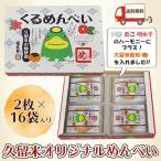 地場産くるめ くるっぱ くるめんべい(2枚×16袋入り) 福太郎 コラボ 久留米 オリジナルめんべい
