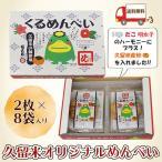 地場産くるめ くるっぱ くるめんべい(2枚×8袋入り) 福太郎 コラボ 久留米 オリジナルめんべい