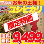 新米入荷 お米 30kg こしひかり 10kg×3袋 千葉県 玄米 うるち米 精白米  お米 29年産 送料無料