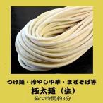 業務用 冷やし中華麺[極太麺](生)120g×10人前(茹で後太さ約4ミリ)【麺のみ】(翌日出荷可、月〜土出荷)