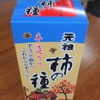 【元祖浪花屋の柿の種BOX (76gx3袋入り)】米どこ