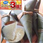 【ちまき(砂糖入きな粉付)】越後新潟名物・米どころ新潟の美味しい人気のお土産名産品