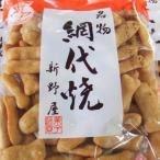 【ふるさとの味 新野屋の網代焼(あじろやき)】美味しいお米の越後新潟の米菓