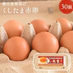 【普段使いにおススメ】櫛田養鶏場のおいしい赤卵【30個入り(27個+破卵保障3個)】こだわりの餌を与え、卵独特の臭みのないおいしい赤卵です。