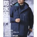 防寒着 作業服 極寒 透湿 防水防寒着 釣りにバイクに-30℃対応 ブルゾン