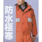 透湿 防水防寒着 釣りにバイクにスポーツに極寒防寒着 防寒服 通販/-30℃対応