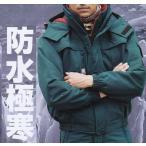 透湿 防水 防寒着 極寒防寒服/防寒着 ブルゾン釣りにバイクに /-30℃対応
