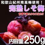 紀州南高梅使用・和歌山のしそ梅 250g  /  うめぼし 紫蘇