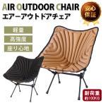 アウトドアチェア キャンプ チェア 空気入れ式 クッション チェア キャンプ 防寒 エアークションチェア キャンプ椅子