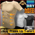 3枚セット 加圧シャツ 加圧インナー 加圧下着 メンズ Tシャツ 半袖 ダイエットシャツ 超加圧 2019年新型 期間限定価格