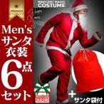サンタ メンズ コスプレ サンタクロース6点セット サンタコス サンタクロース 衣装 コスチューム メンズ Xmas