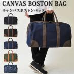 ボストンバッグ メンズ レディース 兼用 旅行 オシャレ 安い スポーツ 大容量 キャンバス ショルダーバッグ