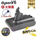ダイソン dyson V6 互換バッテリー 21.6V 2000mAh 2.0Ah PSE認証済み 保険済み純正 壁掛けブラケット対応 新生活 安心1年保証 レビューを書いて送料無料