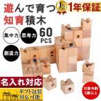 積み木 知育 パズル 60ピース 木製ブロック スタンダ