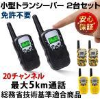 ランキング1位 トランシーバー 2台セット おもちゃ 災害グッズ 無線機 小型 インカム イヤホンマイク 日本語説明書 防災 レビューを書いて送料無料